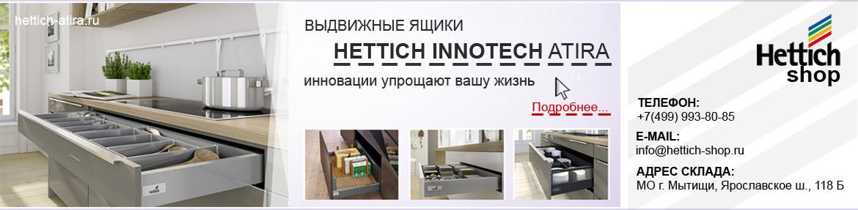Кухонные выдвижные ящики Hettich Innotech Atira